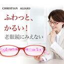 ショッピングブルーライトカット メガネ ブルーライト40%カット 日本製レンズ おしゃれ 女性用 PC老眼鏡 クリスチャンオジャール リーディンググラス ケースセットca-r302c|シニアグラス レディース パソコン用メガネ めがね ブルーライトカット プレゼント ギフト