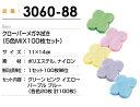 樂天商城 - クローバーメガネ拭き(3060)11×14cm 極小メガネ拭き 100枚セット