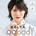 ベルタ 2week BELTA送料無料 カラコン ツーウィーク カラーコンタクトレンズ 度あり 度なし ナチュラル 14.1mm
