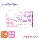 シード 2ウィ−クファインUV plus (6枚)【1箱】(...