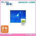 【代引不可】ボシュロム EX-O2 【2枚】(コンタクトレンズ/ハードレンズ/酸素透過性/BAUSCH LOMB)