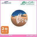 ◆レインボー ハイサンソα 【2枚】(ハードコンタクトレンズ/酸素透過性/アルファ)(左レンズ「Oマーク」付)