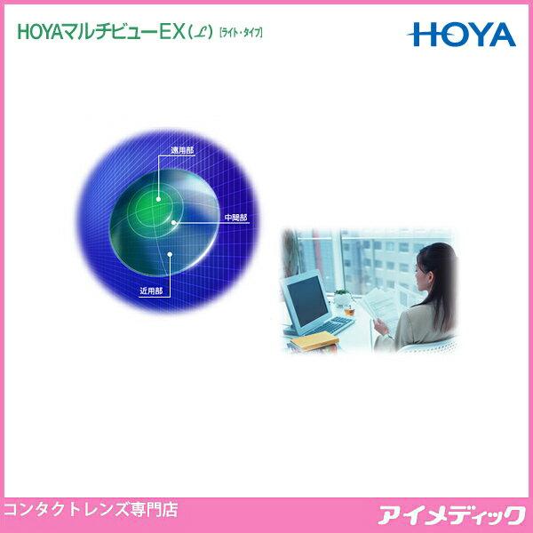 HOYA マルチビュー EX(ライト) 遠近両用【1枚】(コンタクトレンズ/ハードレンズ/高酸素透過性/老眼/ホヤ)