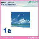 レインボー クレ−ル(遠近両用)(コンタクトレンズ/ハードレンズ/マルチフォーカル/レ