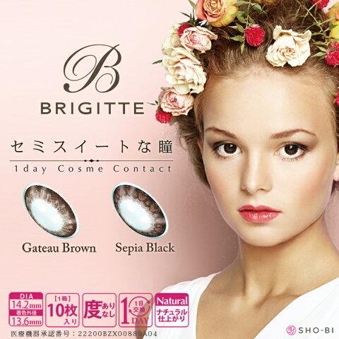 【送料無料】カラコン BRIGITTE ブリジット(1箱10枚入り ワンデー 度あり 度なし ガトーブラウン セピアブラック)