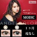 【送料無料】カラコン AngelColor MODICエンジェルカラーモディックシリーズ(1箱2枚入り 1Month 度なし ペールブラウン スポットライトグレー 永尾 まりや)AC-MD-1【10】
