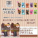 【ポイント10倍】AB Automatic Beautyオートマティックビューティふたえカラープチフィルム(アイメイク コスメ アイプチ 二重)