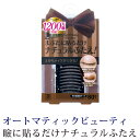 AB Automatic Beautyオートマティックビューティナチュラルアイテープ(アイメイク コスメ アイプチ 二重)AB-KL2【10】