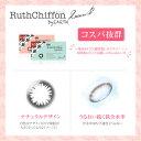 【2箱セット】【送料無料】RuthChiffon by EARTH ...