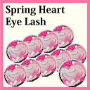 【10箱セット】SpringHeart Eyelashスプリングハート アイラッシュ(1箱1組入り 全8種類 つ