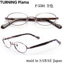 TURNING Plama ターニング プラマ 谷口眼鏡 P-5501 全色 メガネ 眼鏡 めがね フレーム 度付き 度入り 対応 メタル チタン セル プラ アセテート 日本製 国産 鯖江 SABAE オーバル 丸 小さい 小顔 レディース 女性 軽い シンプル