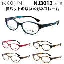 ショッピングメガネ NEOJIN ネオジン 鼻パットがないメガネ NJ3013 全5色 neojin メンズ レディース ユニセックス パットがない 化粧が落ちない 跡 なし 形状記憶 ウルテム めがね 眼鏡 メガネ 度付き対応 おしゃれ