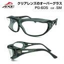 オーバーグラス 眼鏡の上から クリアレンズ AXE アックス PG605 SM スモーク プロテクショングラス 保護 風 ホコリ 粉塵 花粉 飛沫 顔 大きい パノラマ 軽量 TR-90 くもり止めレンズ