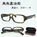 眼鏡, 墨鏡 - 角矢甚治郎 其拾八 カラー:チ メガネ 眼鏡 めがね フレーム 度付き 度入り 対応 男 日本製 国産 SABAE 鯖江 職人 クラシック セルロイド