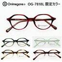 ショッピング本 オニメガネ Onimegane OG-7818L メガネ フレーム めがね 眼鏡 鯖江 小さい 顔 限定 カラー セル プラスチック 日本製 国産 かわいい おしゃれ 女性 レディース 男性 メンズ 度付対応 送料無料