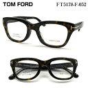 TOM FORD トムフォード FT5178-F-052 (TF5178-F-052) メガネ 眼鏡 めがね フレーム アジアンフィット 【正規品】 度付き対応 TOMFORD スクエア ウェリントン 大きい メンズ 男 おしゃれ