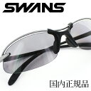 【楽天ランキング入賞】【即日発送】スワンズ サングラス メンズ 目に優しい偏光レンズ スポーツ SWANS SA-501