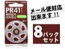 �ڥͥ��ݥ�10�Ĥޤ�160�ߡ�[NEX cell] 6�ġ�8�ѥå� �ͥ����� pr41 ���� BT-PR-041-8P ��İ���� �������� ������� ���� ������ ������ ��İ������