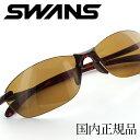 【楽天ランキング入賞】【即日発送】スワンズ サングラス 超軽量 偏光レンズ スポーツ SWANS SA-608