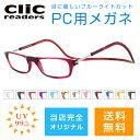 【レンズセット】 Clic readers クリックリーダー UVカット ブルーライトカット 眼精疲労予防 パソコンメガネ 新品 眼鏡 プレゼント 事務作業 めがね 紫外線 正規品 度付き対応可【0524CP】
