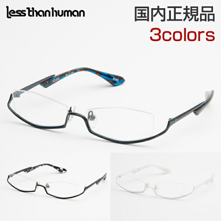 Less than human レスザンヒューマン YO-EN アンダーリム Lessthanhuman アンダーリム ユニーク 個性的 新品 本物 めがね メンズ 眼鏡 個性的 アンダーリム 正規品