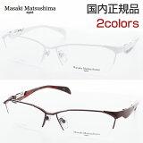 【送料無料】 マサキマツシマ MF1180 58サイズ メガネ 度付き 度なし Masaki Matsushima フルリム 男性 ビジネス 日本製 新品 本物 めがね titan 紳士 メンズ 伊達眼鏡 正規品