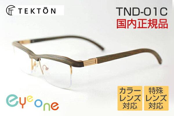 eyeone Rakuten Global Market: [TEKTON] No degree of TND ...