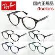 レイバン 眼鏡 メガネ RX2180VF メガネ glasses 度付き RayBan Ray-Ban 国内正規品 メーカー保証書付き 送料無料