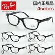 レイバン 眼鏡 メガネ RX5345D メガネ 度付き スタッズ アジアンフィット RayBan Ray-Ban 国内正規品 メーカー保証書付き 送料無料