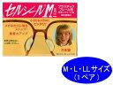 【DM便対応】[nishimura] セルシール ミニ mini 鼻パッド M L LL プラ メガネ 眼鏡 シリコン 雑貨 シールタイプ 老眼…