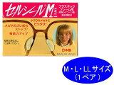 【期間限定!!】【メール便対応】[nishimura] セルシール ミニ mini 鼻パッド M L LL プラ メガネ 眼鏡 シリコン 雑貨 シールタイプ 老眼鏡 フィット感 サ