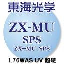 ショッピングプラスチック [東海光学](フルリム用) ZX-MU 1.76 両面非球面 SPSコート(超硬) UVカット (2枚1組) プラスチック 最薄素材 カスタムメイド設計 新品 正規品
