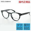 ショッピングGABBANA [DOLCE&GABBANA] 度付き DG3225F 全3色 メガネ 人気 レトロ ドルガバ クラシック ケース付 ラウンド カジュアル 新品 ユニセックス 眼鏡 めがね 度付可 おしゃれ 正規品