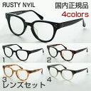 ショッピングネイル 【レンズセット】RustyNail レンズセット ラスティネイル RN1026 メガネ ボストン 日本製