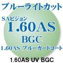 [SAビジョン] 1.60ASUV ブルーガードコート PCメガネ (2枚1組) 非球面設計・UVカット ブルーライトカットコート 新品 本物 無色で眩しさをカットするコーティング 正規品 PC・LED・テレビ・携帯の眩しさ・チラツキ対策