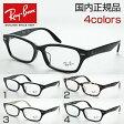 レイバン 眼鏡 メガネ RX5344D メガネ 度付き スクエア シンプル RayBan Ray-Ban 国内正規品 メーカー保証書付き 送料無料