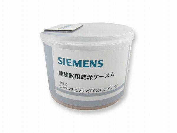 [SIEMENS]シーメンスデジタル補聴器対応ケア用品 乾燥ケース(新品 正規品) 海外発送不可