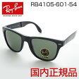 [Ray-Ban] レイバン RB4105-601-54 サングラス 折りたたみ 小物 RayBan フォールディング 大きめサイズ ガラスレンズ 新品 UVカット 定番 メンズ 人気 ロゴ 紫外線 正規品