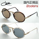 ショッピングLimited [CAZAL] カザール 644 サングラス 丸眼鏡 ラウンド レジェンドモデル おしゃれ ドイツ Legends UVカット 新品 レア 重厚 グラデーション 紳士 リミテッド 正規品