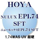 【レビュー書いたら!】[HOYA] EP1.74 両面非球面 レンズ SFTコート(超硬) UVカット(2枚1組) キズ・汚れに強い 新品 本物 日本から世界へ安心のブランド 正規品