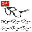【送料無料】レイバン 眼鏡 メガネ RX5121F 50サイズ 度付き サイズ メガネ フルフィット 日本人向け RayBan Ray-Ban 国内正規品 メーカー保証書付き