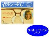 【3/17(火) 23:59まで最大】【期間限定!ポイントアップ中!】メール便10個迄OK!セルシールU セル(プラ)フレーム用 特殊シリコン製鼻形調整材S(1.3mm)M(1.8