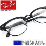 【今だけ!レイバン最大PT15倍】【送料無料】【国内正規品】【メーカー保証書付】【Ray-Ban】(レイバン) クラブマスター オプティクス CLUBMASTER OPTICS RayBan RX5154 2077 49 メガネフレーム 眼鏡 度付可