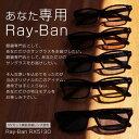 【送料無料 国内正規品 メーカー保証書付】Ray-Ban レイバン メガネ RX5130 2000