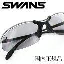 楽天ランキング1位 スワンズ サングラス メンズ 目に優しい偏光レンズ スポーツ SWANS SA-501