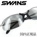 【楽天ランキング1位】【即日発送】スワンズ サングラス SWANS SA-505 超軽量 ゴルフ ラ