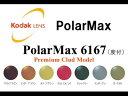 ポラマックス6167超薄型偏光非球面レンズ度付き