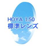 【レビューで!】[レンズ]HOYAホヤ 度ありクリア(無色) カラー選択可度付き 標準 1.50(フルリム用)(新品 本物 正規品) 02P01Feb15