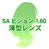 【倍!スーパーSALE!】【レビューで!】 有名メーカーレンズを特別価格で☆ SAビジョン 度付き 1.60 薄型レンズ (無色)(フルリム)(新品 本物 正規品) 02P01Mar15