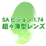 【レビューで!】 有名メーカーレンズを特別価格で☆ SAビジョン 度付き 1.74 超々薄型レンズ (無色)(フルリム)(新品 本物 正規品) 02P01Feb15